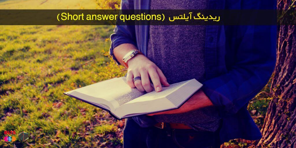 ریدینگ آیلتس (Short answer questions)