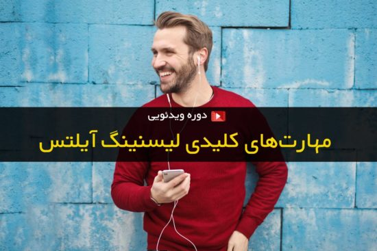 IELTS Listening video course cover
